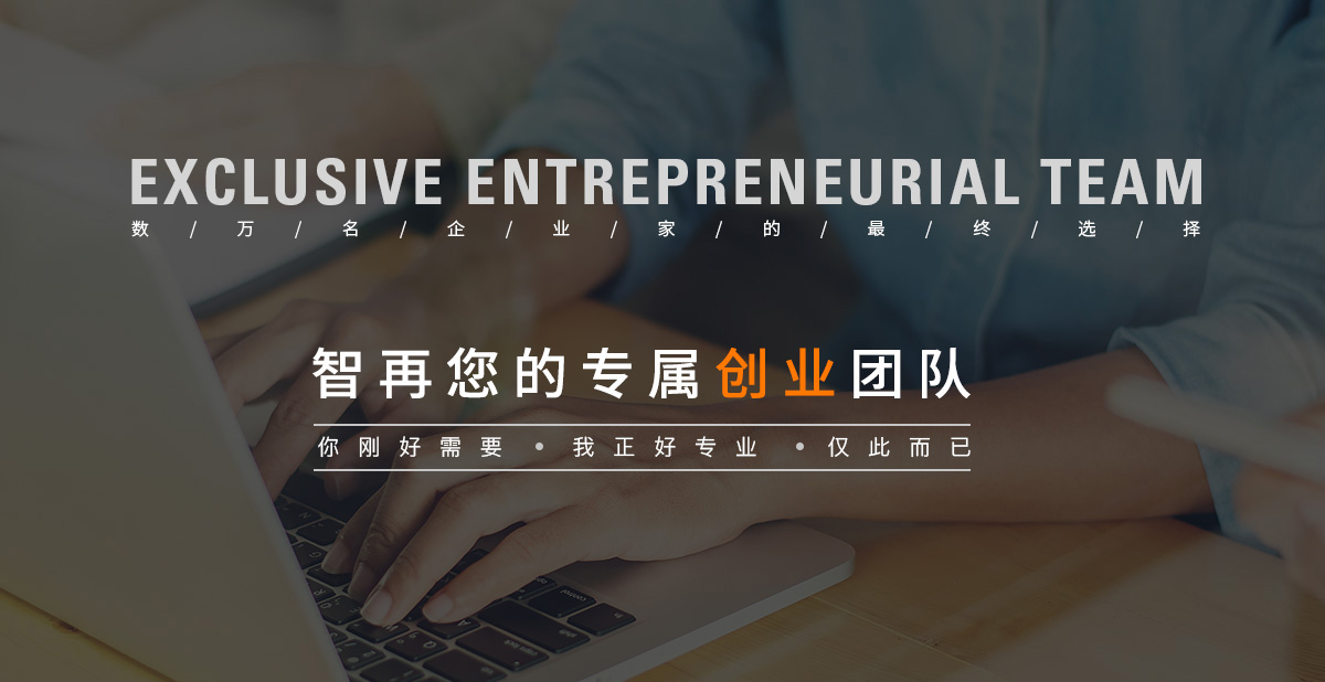智再(上海)企业发展有限公司